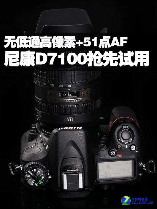 无低通高像素+51点AF 尼康D7100抢先试用