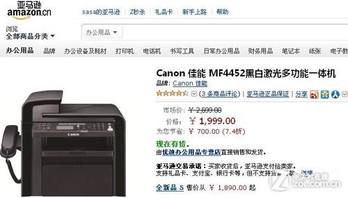 佳能MF4452激光一体机亚马逊仅售1999元