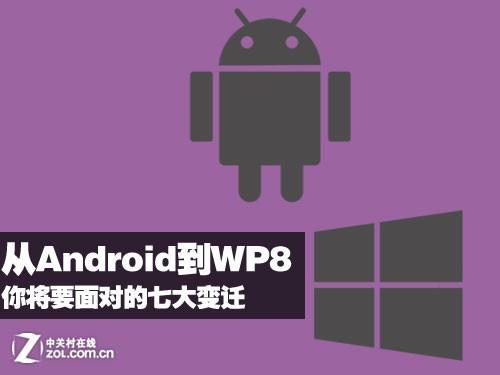 从Android到WP8 你将要面对怎样的变迁