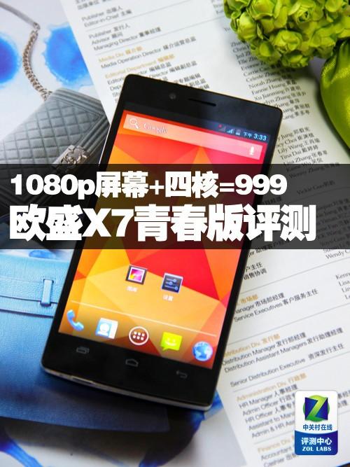1080p屏幕+四核=999 欧盛X7青春版评测