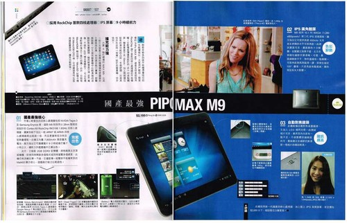 首款RK3188平板PiPO M9,《e-zone》好评连连