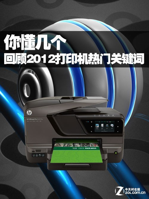 你懂几个 回顾2012打印机热门关键词