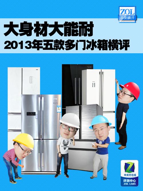 大身材大能耐 2013年五款多门冰箱横评