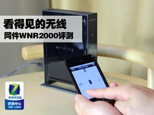 看得见摸得着的无线 网件WNR2000评测