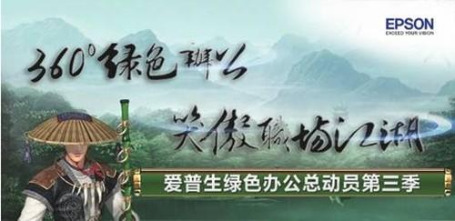 爱普生绿色办公总动员第三季办公秘籍大PK开启