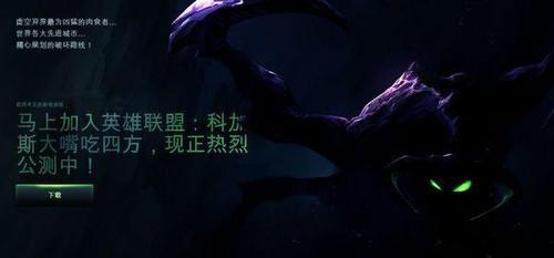 英雄联盟全球同步 最新游戏模式发布!