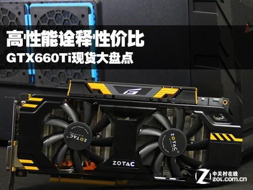 高性能诠释性价比 GTX660Ti现货大盘点