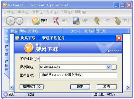腾讯TT浏览器下载使用详细教程介绍