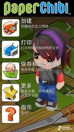 app今日免费:3d头像折纸制作paperchibi