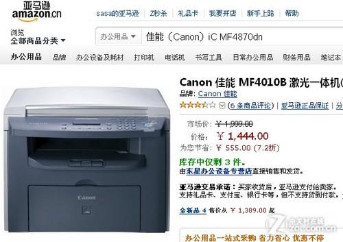 lt打印驱动程序的佳能mf4010b激光一体机,针对黑白输出进行优化,将