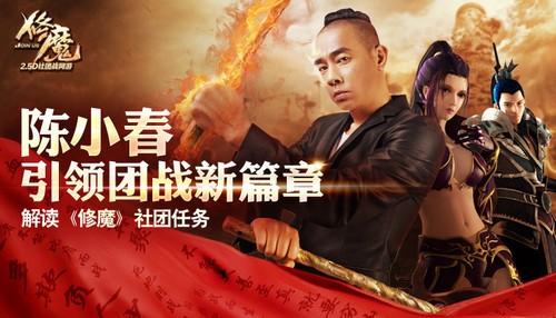 陈小春引领团战新篇章 解读《修魔》社团任务