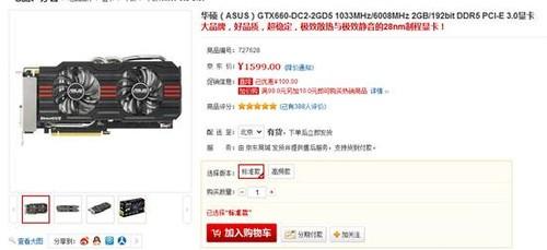 享受华丽华硕GTX660游戏显卡京东热销仅1599元