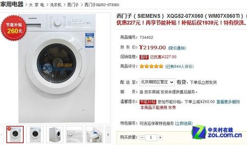 西门子(siemens) xqg52-07x060(wm07x060ti)洗衣机