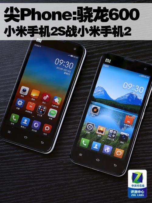 尖Phone:骁龙600小米手机2S战小米手机2