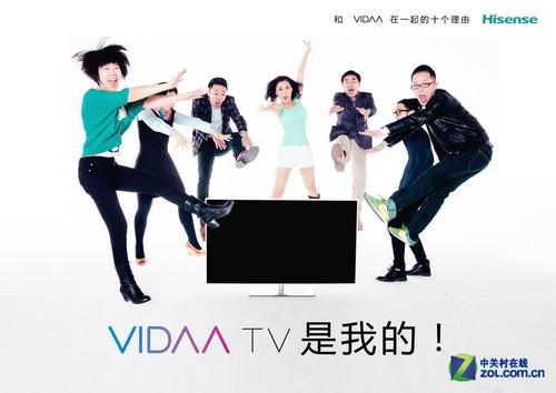 电视新玩法 和VIDAA在一起的十大理由