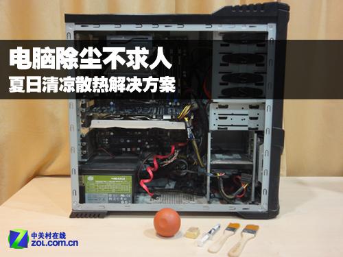 电脑除尘不求人 夏日清凉散热解决方案