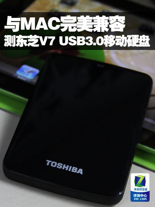 东芝V7 USB3.0移动硬盘首测