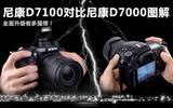 尼康D7100对比图解
