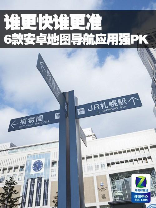 谁更快谁更准 6款安卓地图导航应用强PK