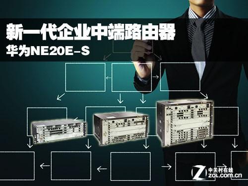新一代企业中端路由器:华为NE20E-S