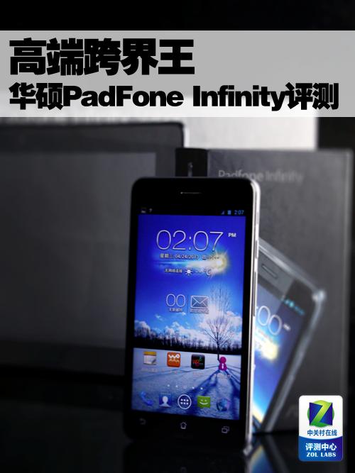 高端跨界王華碩PadFone Infinity評測