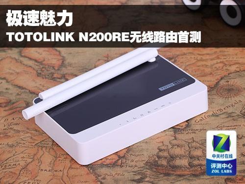 极速魅力 TOTOLINK N200RE无线路由首测