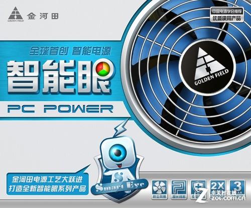金河田电源打造全新智能眼系列产品