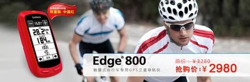限量特惠抢购!珍藏版Edge800码表中国首发