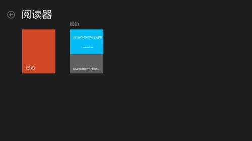 打通SkyDrive服务 Win8 PDF阅读器体验