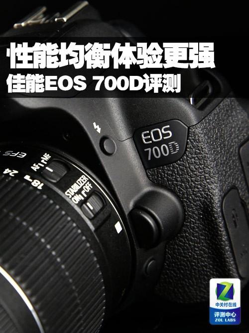 性能均衡 佳能EOS 700D评测