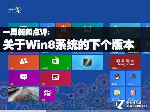 一周新闻点评:关于Win8系统的下个版本
