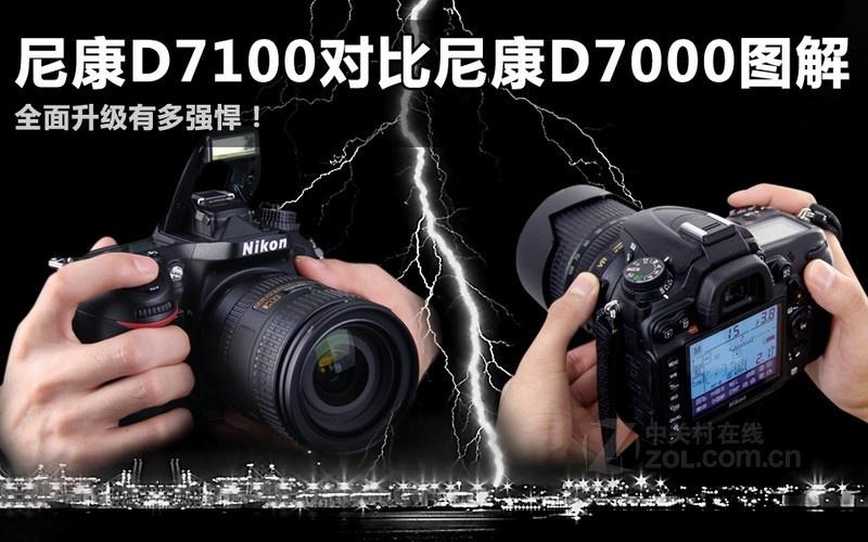 【高清图】尼康(nikon)d7100(单机)对比图解