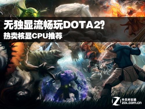 无独显流畅玩DOTA2?热卖核显CPU推荐(全文)