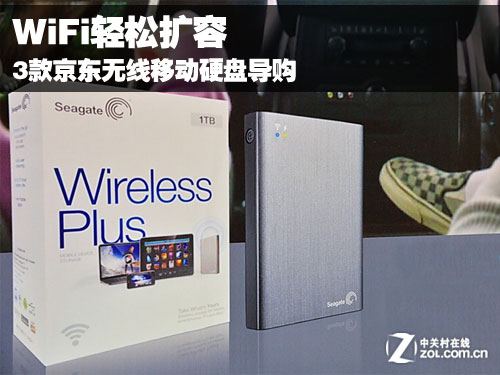 WiFi轻松扩容 3款京东无线移动硬盘导购