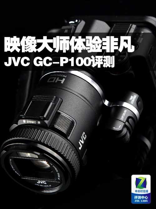 高速记录瞬间影像 JVC GC-P100评测