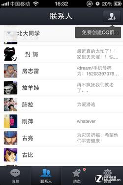 手机QQ,新版手机QQ