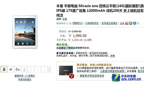 猎户座四核 本易Miracle one京东1990元