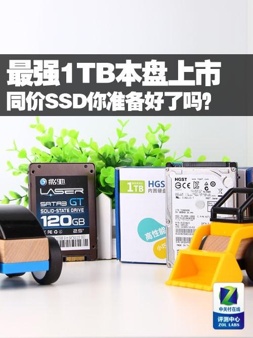 最强1T本盘上市 同价SSD你准备好了吗?
