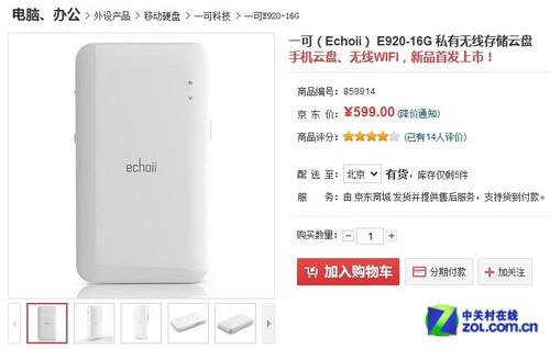 无线扩容 Echoii E920手机云盘京东促销