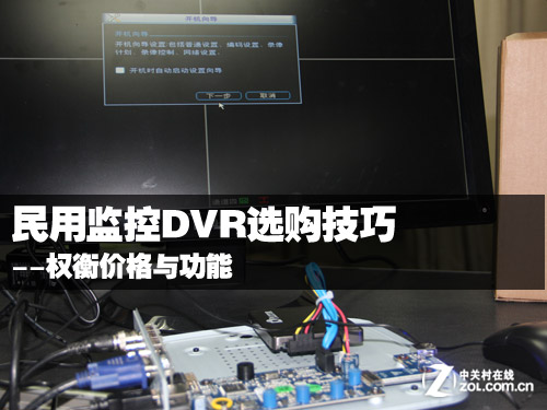 民用监控DVR选购技巧—权衡价格与功能
