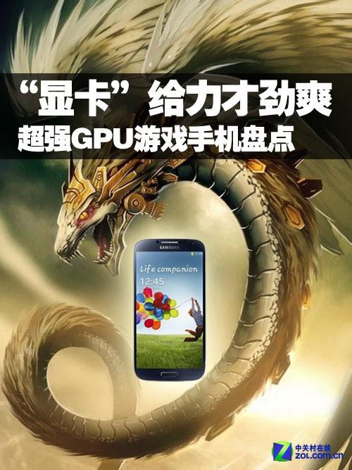 """""""显卡""""给力才劲爽 超强GPU游戏手机盘点"""