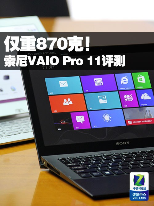 870�����ᳬ���� ����VAIO Pro 11����