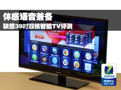 体感语音兼备 联想39吋双核智能TV评测
