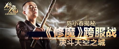 陈小春揭秘《修魔》跨服战 决斗天空之城