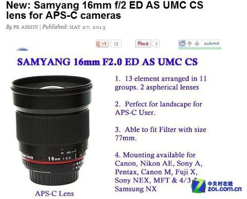 F2恒定大光圈 Samyang 16mm镜头信息泄露