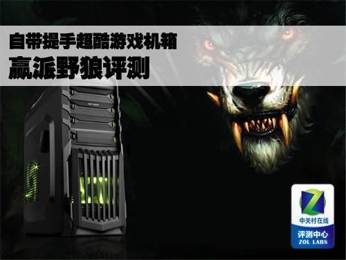 自带提手超酷游戏机箱 赢派野狼评测