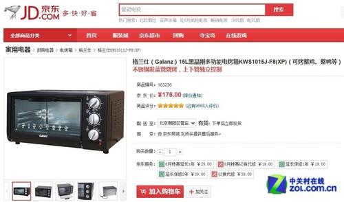 上下管独立即热 格兰仕电烤箱仅178元