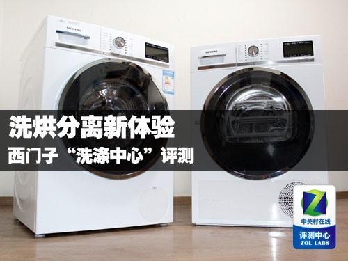 """洗烘分离新体验 西门子""""洗涤中心""""评测"""