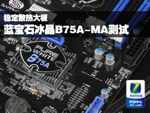 稳定散热大板 蓝宝石冰晶B75A-MA测试