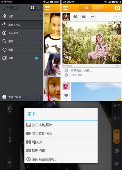 6.25安卓应用推荐:自制好玩GIF的动画